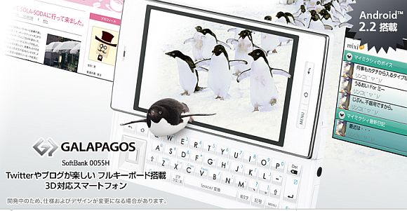 Sharp announces Galapagos Android phones with 3D for Japan