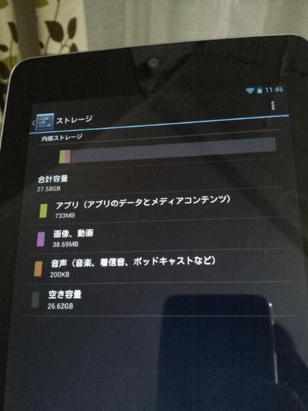 32GB version of Nexus 7 caught in the wild