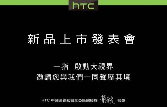 131009-htc-one-max-launch-event-october-2013