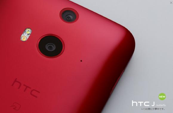 HTC announces new J Butterfly with different 13MP + 2MP Duo Camera set up and dual LTE-WiMAX 2+ support