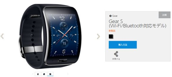 Only in Japan: Samsung Gear S WiFi version without 3G