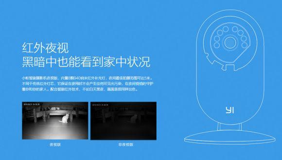 150608-xiaomi-xiaoyi-night-vision-cctv-2